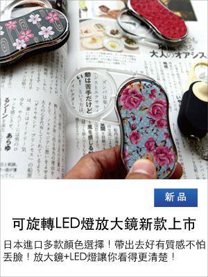 LED燈放大鏡